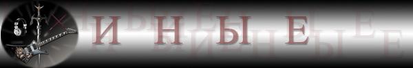 ::Иные:: сайт/форум людей НЕформат